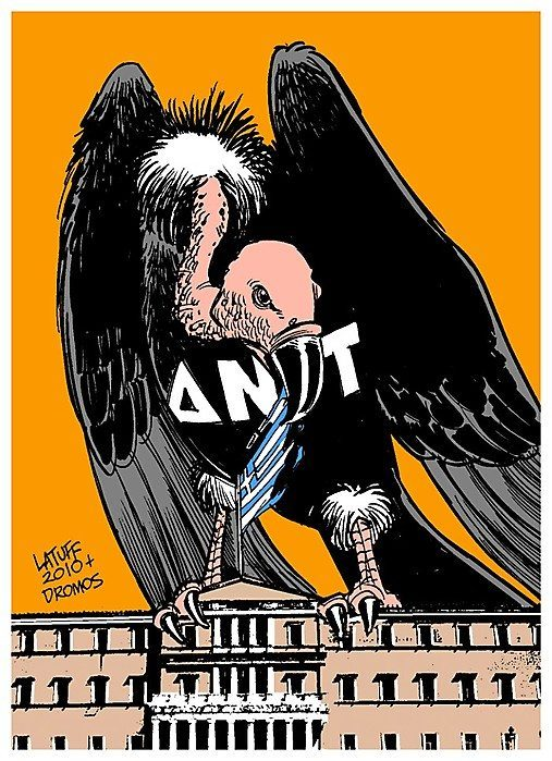 Ελλάδα και ΔΝΤ