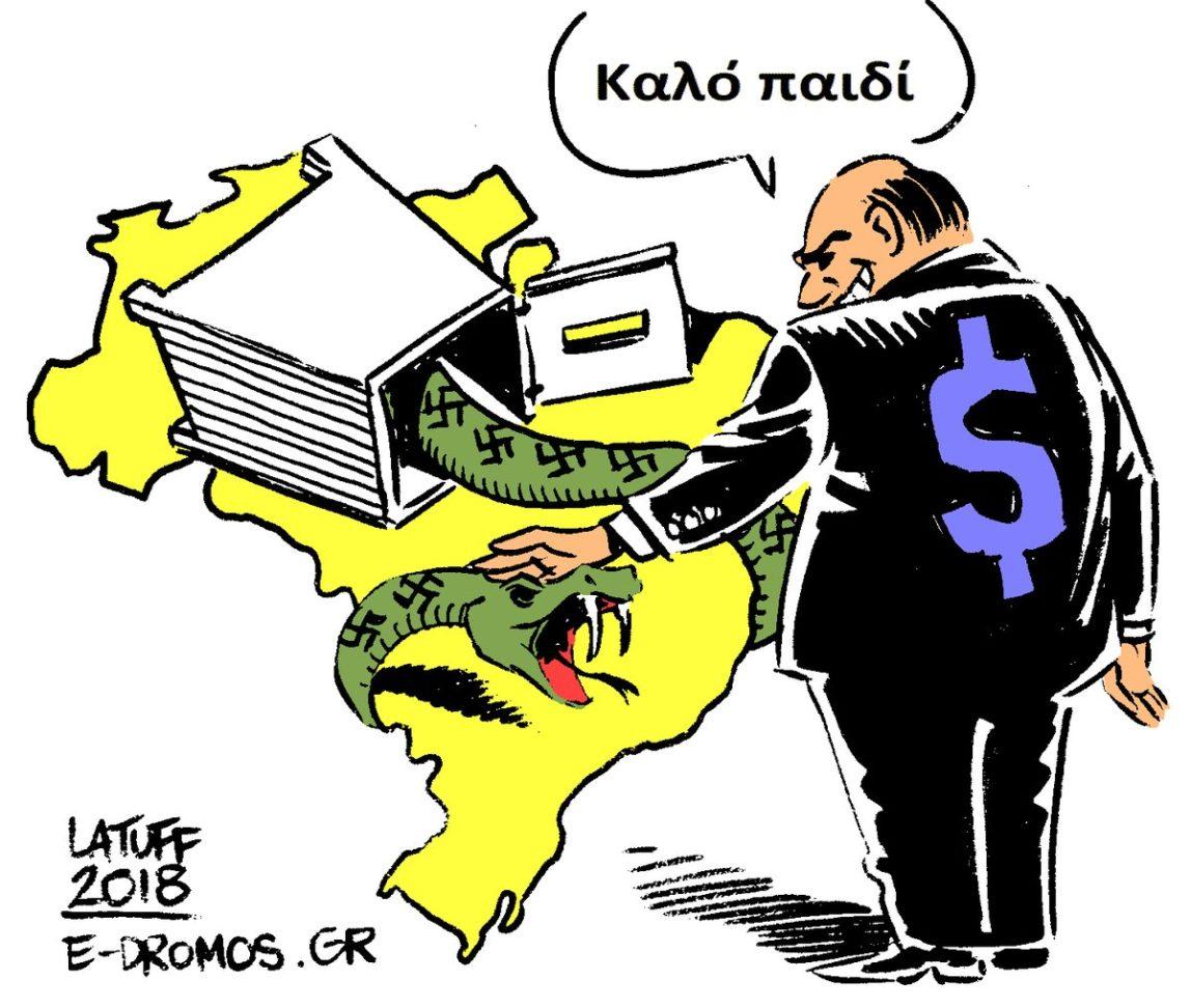 https://edromos.gr/wp-content/uploads/2014/04/latuff-brazil.jpg