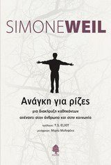 27_BIBLIO_SIMON_VEIL