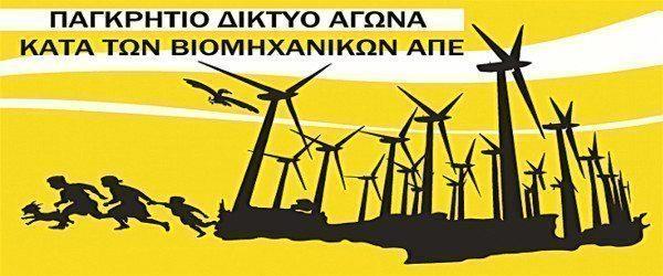 Στο ΣτΕ η Κρήτη για το υβριδικό της EDF
