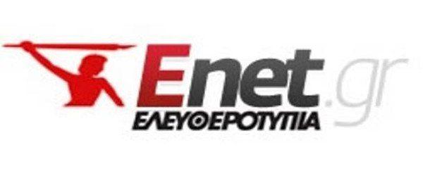 Δελτίο τύπου των εργαζομένων στην εφημερίδα Ελευθεροτυπία/enet.gr