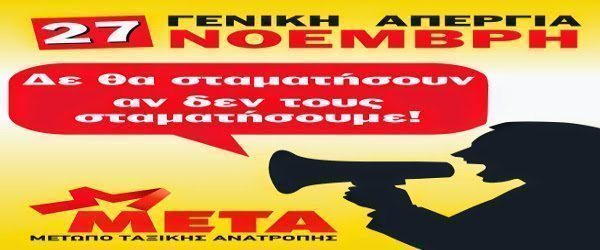 Παλλαϊκή κινητοποίηση για την απεργία