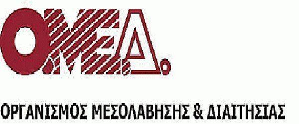 Έφεση για την απόφαση του ΟΜΕΔ πριν καν στεγνώσει το μελάνι της (ν)τροποογίας