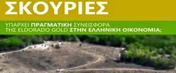 Η Εldorado Gold και η φοροαποφυγή