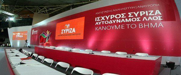 Για το πρόβλημα των συμμαχιών/συνεργασιών του ΣΥΡΙΖΑ
