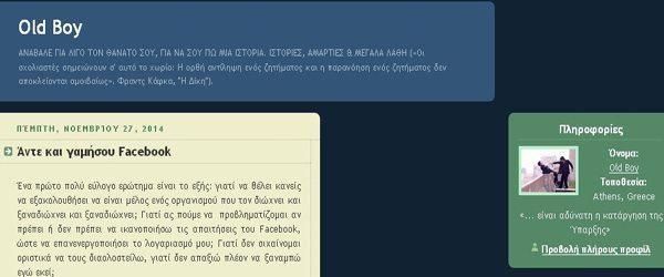Κώστας Κωστάκος, διαχειριστής του μπλογκ old-boy.blogspot.gr: «Αν λείπει το όραμα πεθαίνεις μέσα σου, γερνάς…»