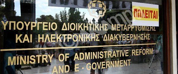 Δημόσιο: Νέο σύστημα αξιολόγησης… από τα παλιά