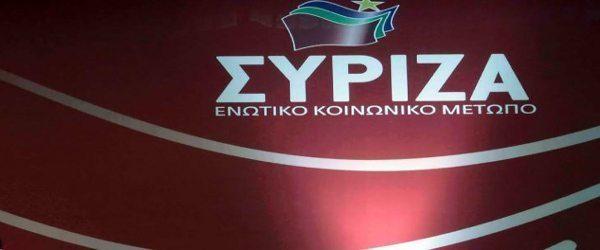 Για τη λειτουργία του ΣΥΡΙΖΑ