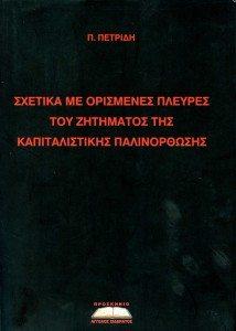 34_petridis035