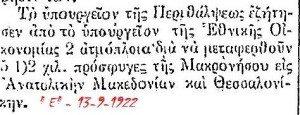 ΕΜΠΡΟΣ 13-9-1922