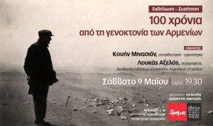 Εκδήλωση Δρόμος 100 χρόνια