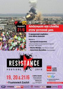 Αφίσα Εκδήλωση Μέση Ανατολή