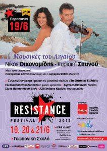 Παρασκευή Λαϊκή Σκηνή Resistance