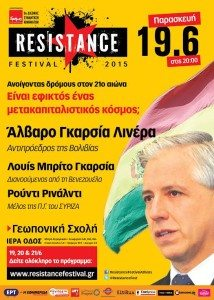 Παρασκευή εκδήλωση Resistance
