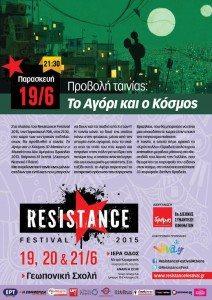 Παρασκευή ταινία Resistance