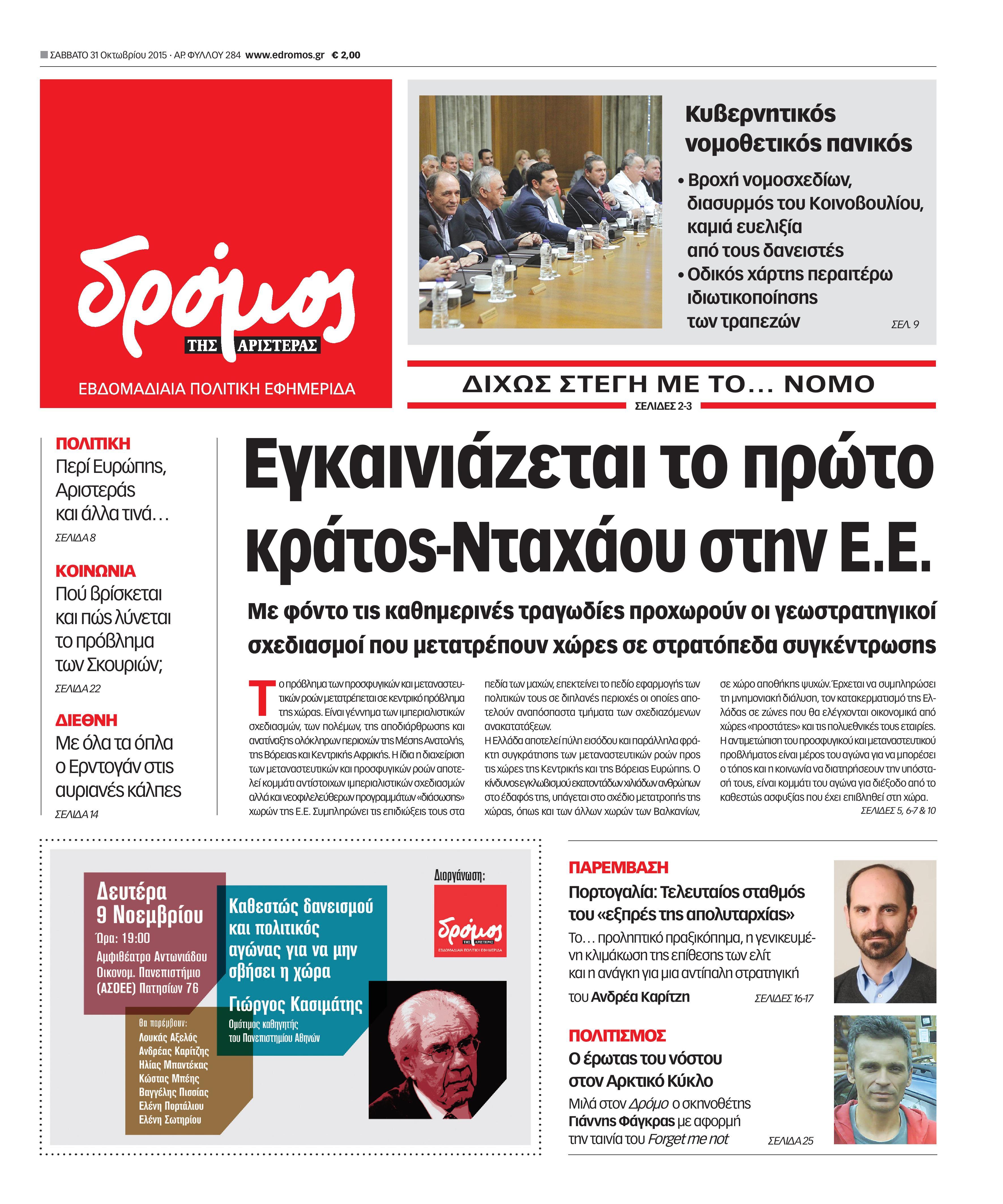 dromos_01-page-001