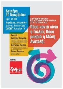 poster_ dromos_geopolitika_gallia