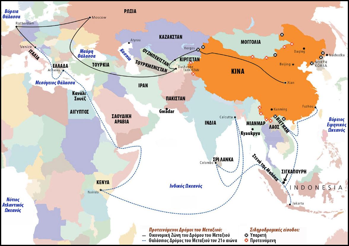 Η Κίνα σχεδιάζει να μετατρέψει τις σχεδόν ανενεργές μέχρι σήμερα συνοριακές διαβάσεις με γειτονικές της χώρες σε μια διεθνή σιδηροδρομική γραμμή με τις αναγκαίες υποστηρικτικές υποδομές σε όλο το μήκος της. Ο Κινέζος πρόεδρος Σι Τζινπίνγκ ονόμασε αυτό το σχέδιο, που φιλοδοξεί να ανοίξει δρόμους εμπορίου και μεταφορών μεταξύ Κίνας, Κεντρικής Ασίας και Ευρώπης, «Οικονομική Ζώνη του Δρόμου του Μεταξιού». Ταυτόχρονα, δεν εγκαταλείπει το σχέδιο για έναν εναλλακτικό «Θαλάσσιο Δρόμο του Μεταξιού στον 21ο αιώνα». Επειδή όμως η Κίνα φοβάται τον έλεγχο κρίσιμων περασμάτων αυτής της θαλάσσιας διαδρομής (όπως τα Στενά της Μαλάκα) από φιλοδυτικές χώρες, κατασκευάζει λιμάνια που θα του επιτρέπουν να τα παρακάμπτει εάν χρειαστεί. Δύο τέτοια λιμάνια έχουν ήδη κατασκευαστεί στο Kyaukpyu της Μιανμάρ και στο Gwadar του Πακιστάν. Βασικό μειονέκτημα του «Θαλάσσιου Δρόμου» παραμένει πάντως για την Κίνα ο έλεγχος της Διώρυγας του Σουέζ από τη φιλοδυτική Αίγυπτο.