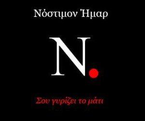 nostimonimar-banner
