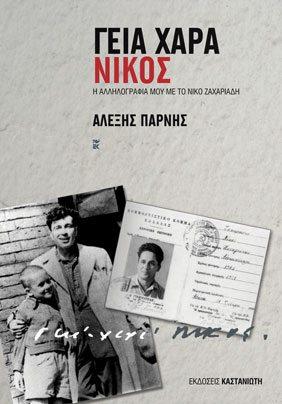 parnhs book