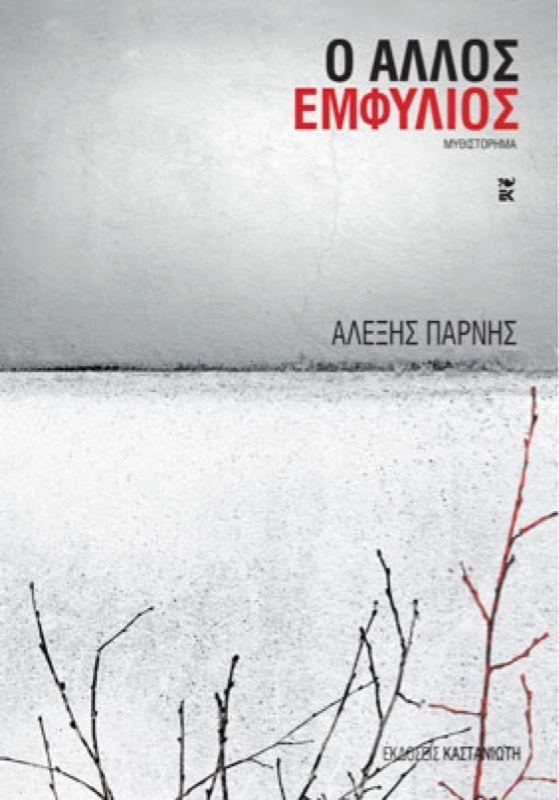 parnhs book1