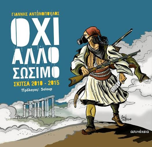 * Το νέο άλμπουμ του Γιάννη Αντωνόπουλου «Όχι άλλο σώσιμο» κυκλοφορεί από τις εκδόσεις Α/συνέχεια, Ησαΐα Σαλώνων 4-6, 11475, Αθήνα, τηλ.: 210 6441745, e-mail: info@asynechia.gr, τιμή 12 ευρώ