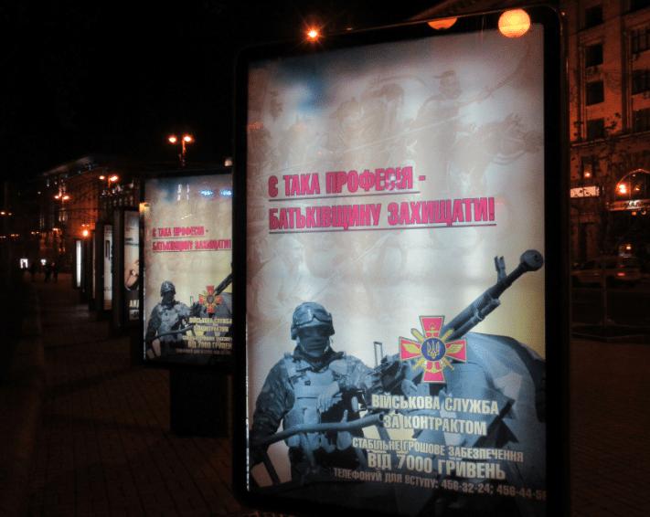 Οι αφίσες στο κέντρο του Κιέβου καλούν τους Ουκρανούς να καταταγούν στο στρατό. Με μισθό 7.000 γρίβνιες, δηλαδή γύρω στα 250 ευρώ, θα έχουν ίσως την ευκαιρία να εκδράμουν στις αποσχισθείσες επαρχίες και να ρισκάρουν τη ζωή τους υπηρετώντας… ποιον;