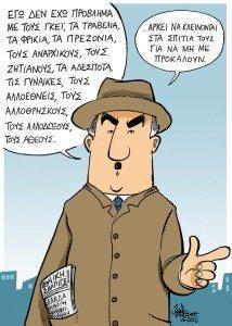 Ανεκτικότητα Του Γιάννη Αντωνόπουλου