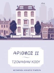 arithmos11