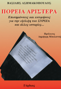 book ashmakopoulos