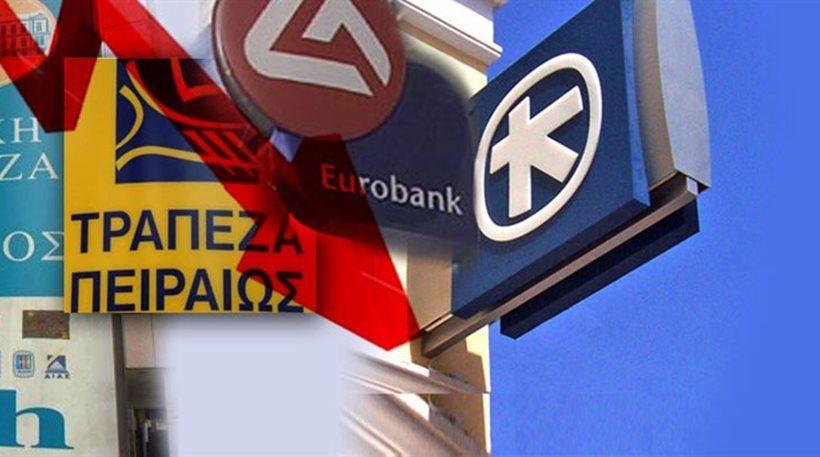 https://www.e-dromos.gr/wp-content/uploads/2016/07/banks.jpg