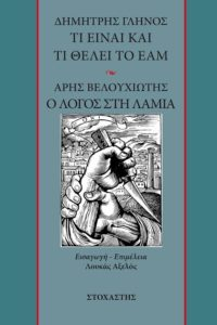 axelos-book