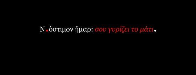 Νόστιμον Ήμαρ: Σου γυρίζει το μάτι, Μια ιστοσελίδα με ξεχωριστή οπτική γωνία για την πραγματικότητα