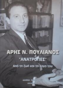 poulianos-book