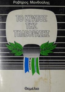 to kratos ths thleorashs