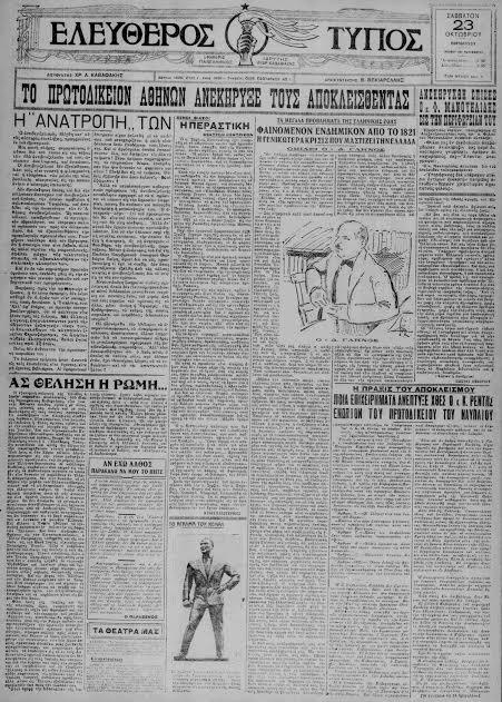Το πρωτοσέλιδο του Ελεύθερου Τύπου στις 23 Οκτωβρίου του 1926 όπου και δημοσιεύτηκε το πρώτο μέρος της συνέντευξης του Δ. Γληνού