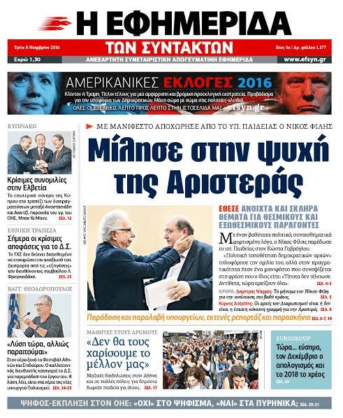 Διθυραμβικό για τον Ν. Φίλη το πρωτοσέλιδο της ΕφΣυν της Τρίτης 8 Νοεμβρίου. Σε αρκετά άρθρα της αυτή την εβδομάδα, η φιλοκυβερνητική εφημερίδα έπλεξε το εγκώμιο του απερχόμενου υπουργού, παρουσιάζοντάς τον σαν θεματοφύλακα της Αριστεράς και μαχητή κατά του σκοταδισμού.