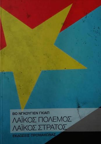ellhniadhs-book