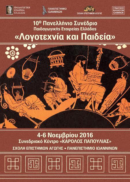 hrostratos-book