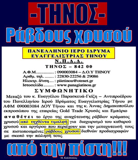 thnos