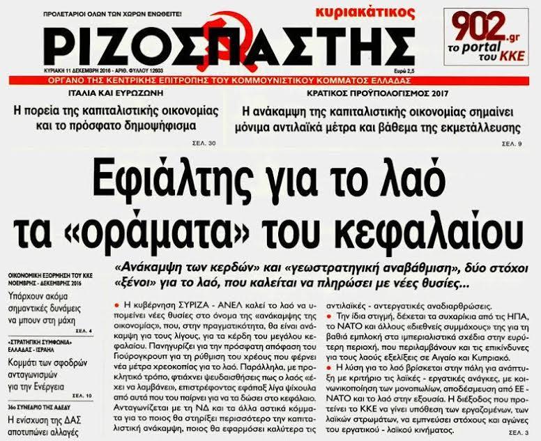Σε αναλύσεις και πρωτοσέλιδα, ο Ριζοσπάστης επαναφέρει διαρκώς την εικόνα μιας Ελλάδας σε ανάκαμψη που επιδιώκει την γεωστρατηγική της αναβάθμιση, μια εικόνα εντελώς παραμορφωτική της πραγματικότητας