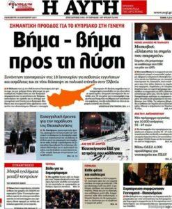 Πανηγυρίζει η Αυγή για τα «θετικά βήματα» στην επίλυση του Κυπριακού. Για άλλη μια φορά οι κόκκινες κυβερνητικές γραμμές, δια στόματος Ν. Κοτζιά, θριάμβευσαν. Σύμφωνα με δηλώσεις του ο υπουργός Εξωτερικών πρότεινε τη σταδιακή αποχώρηση των τουρκικών στρατευμάτων υπό την εποπτεία του ΟΗΕ. Και η Αυγή και ο Ν Κοτζιάς κρύβονται πίσω από το δάκτυλό τους. Αλήθεια σταδιακά τα τουρκικά στρατεύματα πάτησαν πόδι στο νησί ώστε να αποχωρήσουν τώρα με χρονοδιάγραμμα; Και, τι έκανε ο ΟΗΕ για να αποτρέψει τον Αττίλα ώστε να νομιμοποιείται τώρα να επιβλέψει την αποχώρησή του;