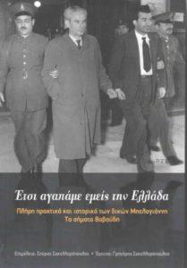 belogiannhs-book