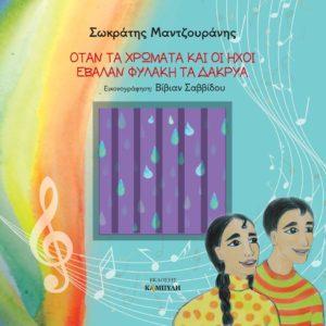 mantzouranhs-book1