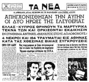 ta-nea-kypros
