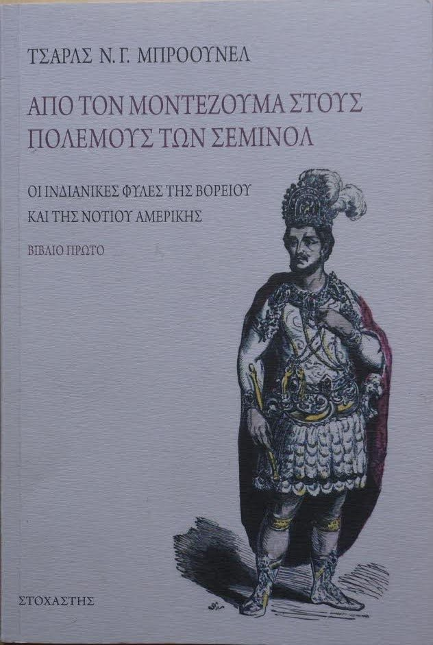 indianoi book