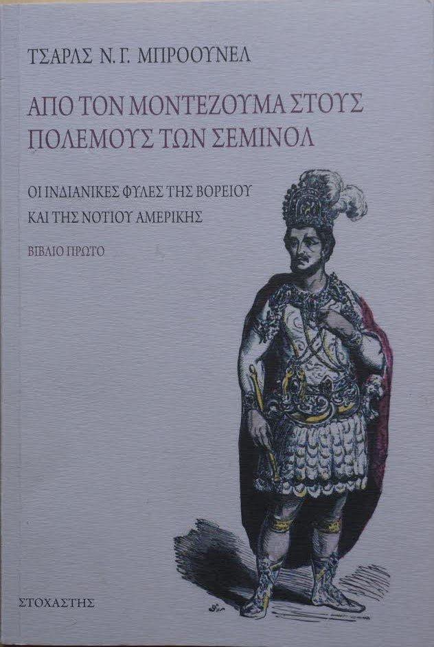 indianoi book