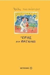 kyritsopoulos