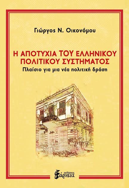 oikonomou book