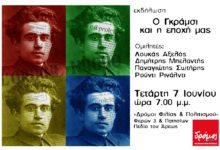 Εκδήλωση : Ο Γκράμσι και η εποχή μας 7/6/2017